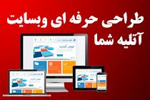 طراحی وبسایت آتلیه شما