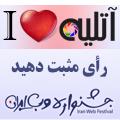 لطفا به آتلیه در جشنواره وب رای دهید